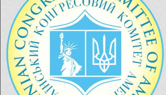 Українці США дали свою оцінку