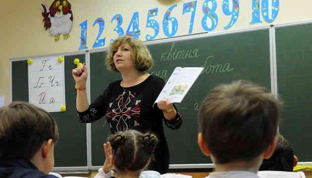 Сьогодні в Україні — День працівників освіти