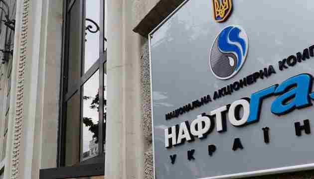 Єврокомісія отримала скаргу Нафтогазу на Газпром