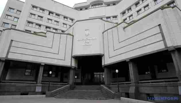 КСУ оприлюднив рішення про перейменування Дніпропетровської області