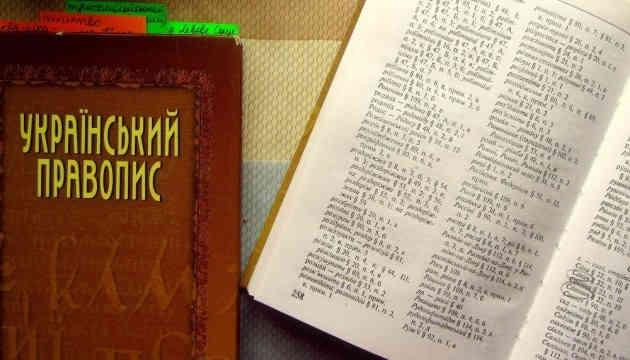 В Україні створили Нацкомісію зі стандартів державної мови