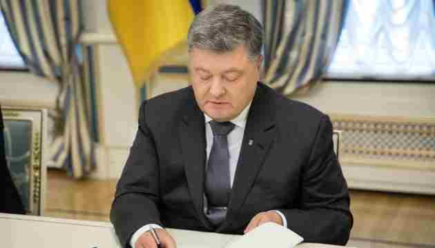 Президент Петро Порошенко підписав закон про перейменування