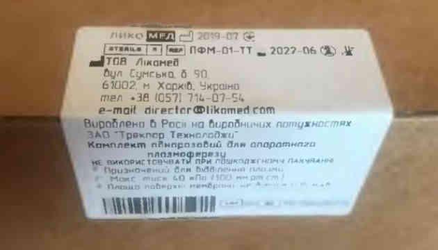 В Україні вилучили з обігу небезпечний медпристрій для очищення крові