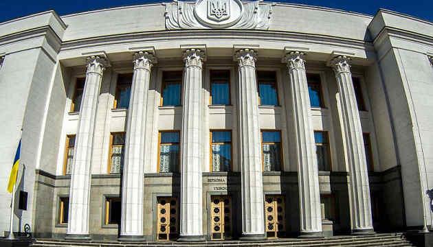 У Раді зареєстрували дві постанови про скасування закону про банки