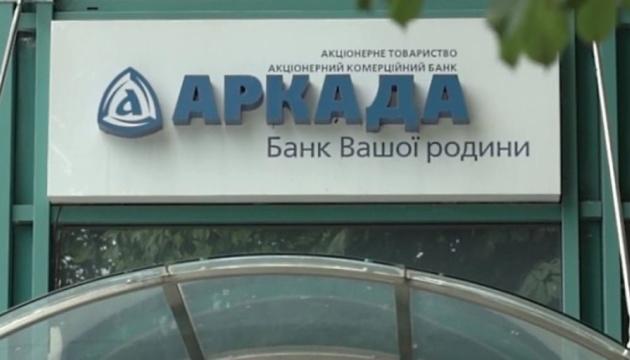 """СБУ розслідує схеми на 9 мільярдів у банку """"Аркада"""""""