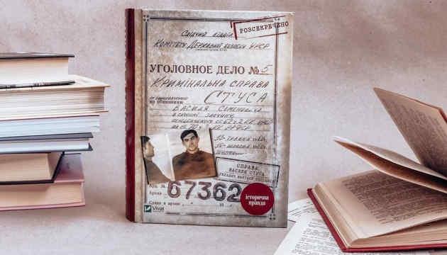 МКІП рекомендує книгу Кіпіані про справу Стуса до читання