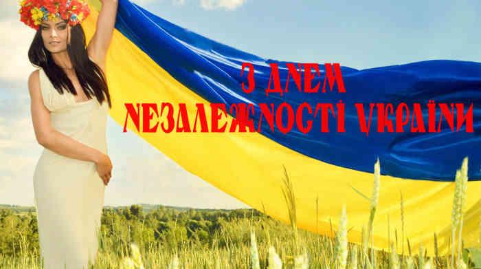 Сьогодні Україна відзначає 28-му річницю Незалежності