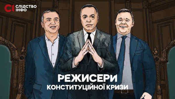 Як Портнов, Вовк і Богдан «ставили на коліна» Конституційний Суд
