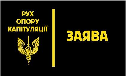 Українські політики і активісти заявили про створення