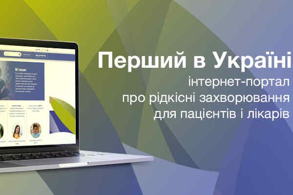 В Україні запрацював перший сайт для підтримки пацієнтів з рідкісними захворюваннями