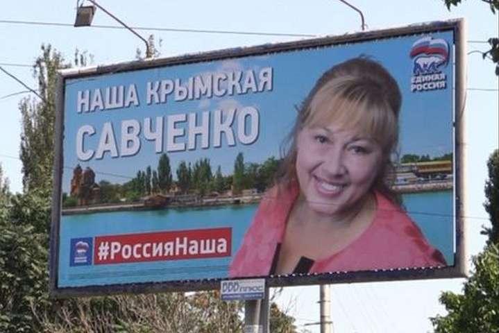 Колишню кримську депутатку заочно засудили до 14 років в'язниці за держзраду