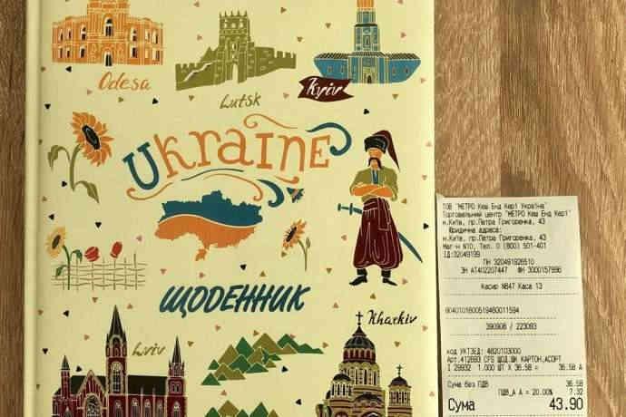 СБУ не займається розслідуванням продажу щоденників з картою України без Криму
