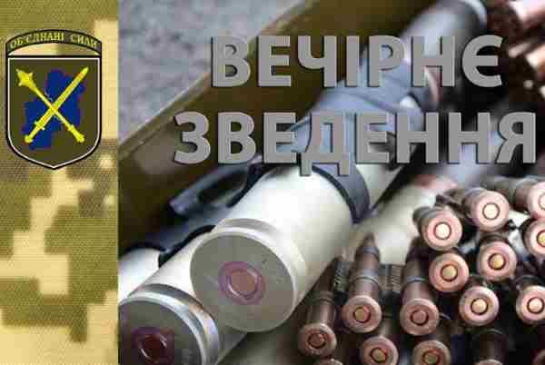 Вечірній брифінг прес-центру Об'єднаних сил - 09.06.19