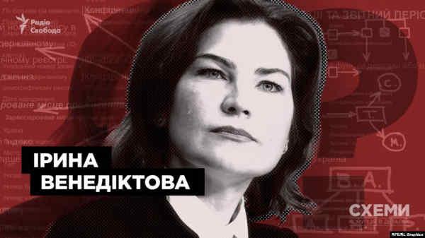 Ірина Венедіктова: білі плями в декларації та неафішовані бізнес-зв'язки родини нової генпрокурорки (розслідування)