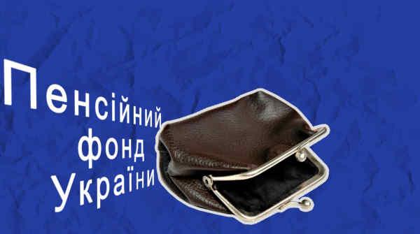 Дефіцит Пенсійного фонду у січні-серпні зріс до майже 16 млрд грн