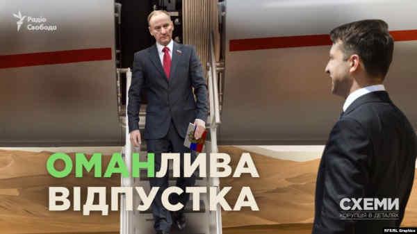«Оманлива відпустка». В Оман прилітав секретар Ради безпеки Росії, коли там був Зеленський (розслідування)