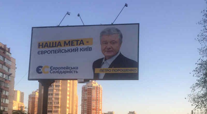 Порошенко идет в мэры Киева? Почему Банковая испугалась билбордов лидера