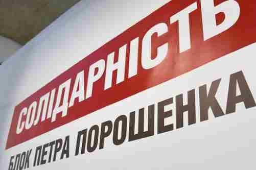 БПП - Гриценку: Брудні звинувачення відкидаємо і вбачаємо в них спробу