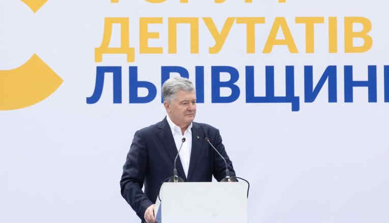 Порошенко у Львові: ми загнали «зелену» владу у проєвропейську колію