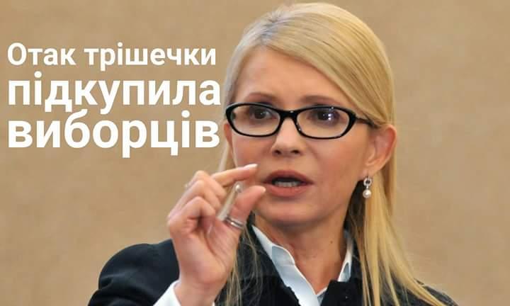 БПП вимагає створення ТСК для вивчення фактів підкупу виборців пірамідами Тимошенко - Герасимов