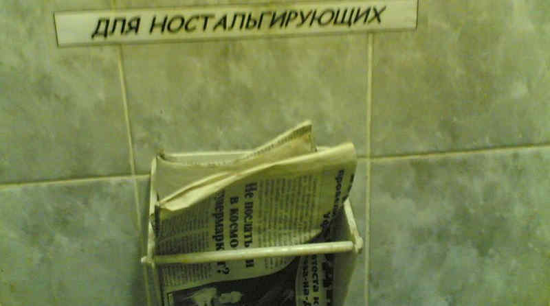 Запахи СССР