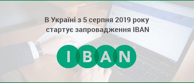 З 5 серпня 2019 року в Україні стартує запровадження міжнародного номера банківського рахунку IBAN