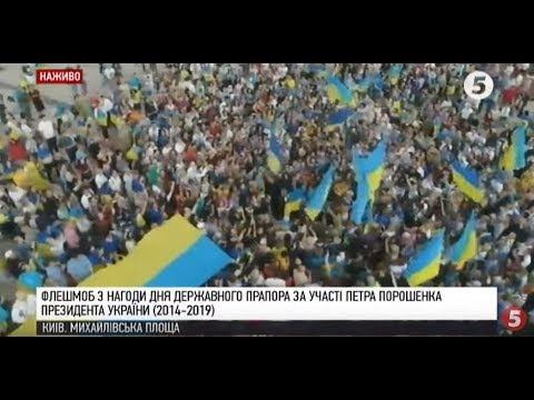 Флешмоб з нагоди Дня Державного прапора за участі Президента України Петра Порошенка