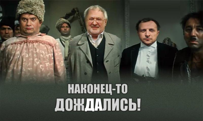Пан атаман Вольдемар Таврический