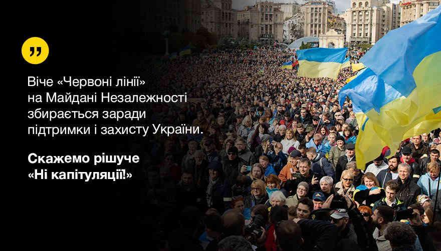 Петро Порошенко закликав патріотів вийти на Майдан