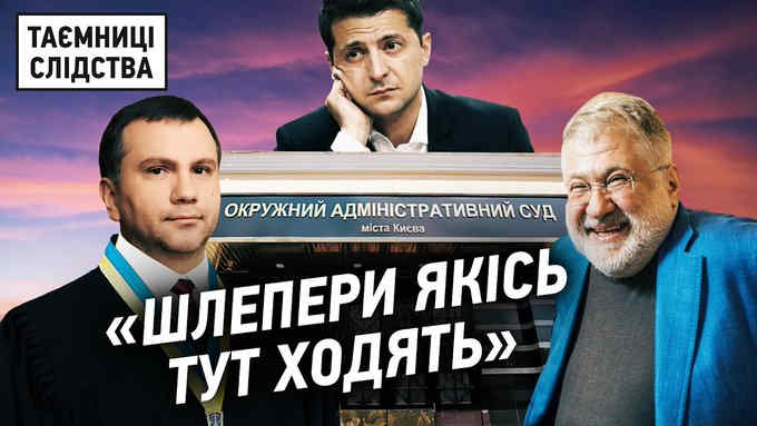 Голова ОАСК Вовк допомагав Коломойському у справі