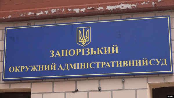 Запорізький суд залишив у силі перейменування вулиці на честь Героя Небесної сотні