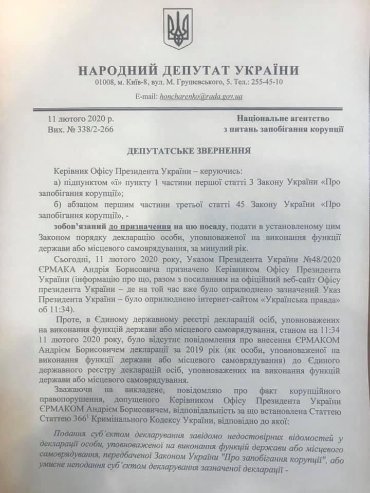 Робота Єрмака в Офісі президента починається з порушення закону - Гончаренко