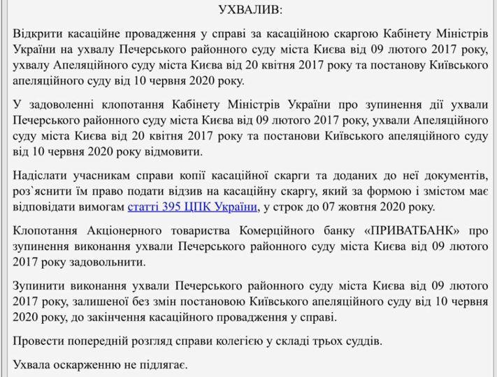 Суркіси проти ПриватБанку: Апеляційний суд ухвалив рішення на користь держави