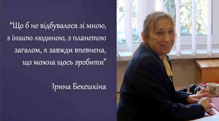 Процес поширення української мови в Україні має позитивну тенденцію. Панельна дискусія пам'яті Ірини Бекешкіної