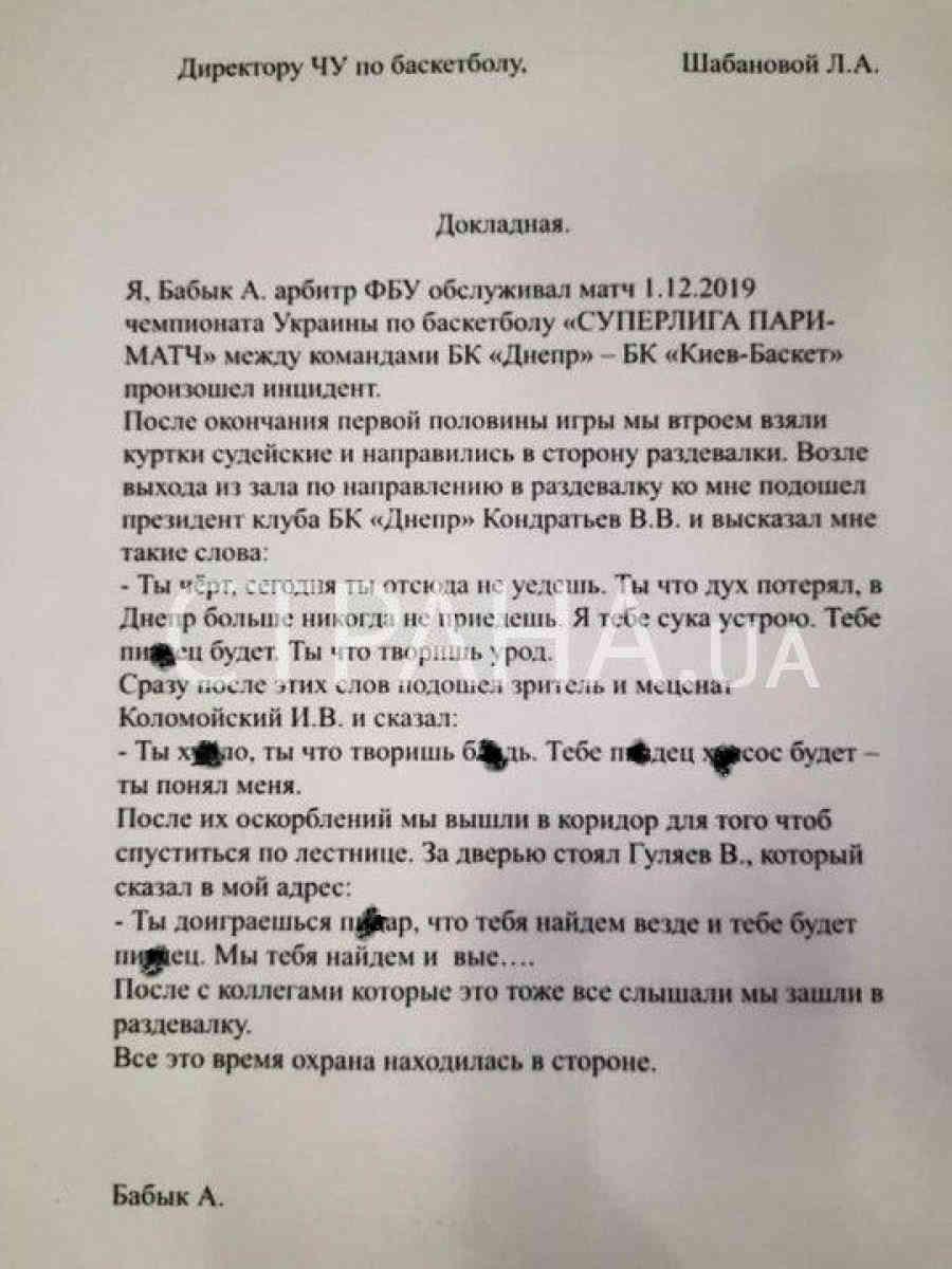 Баскетбол: Коломойський пригрозив арбітру через програш команди його сина