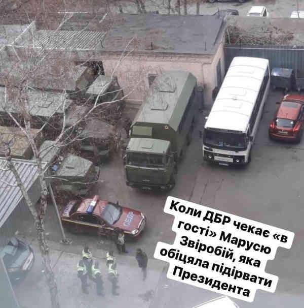 Час памперсів!: У ДБР посилили охорону перед допитом Звіробій