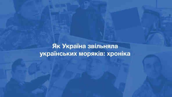 Як Україна звільняла українських моряків: хроніка
