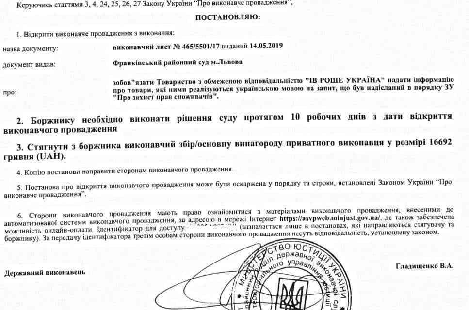 Компанія Ів Роше заплатить за зверхність до української мови (документ)