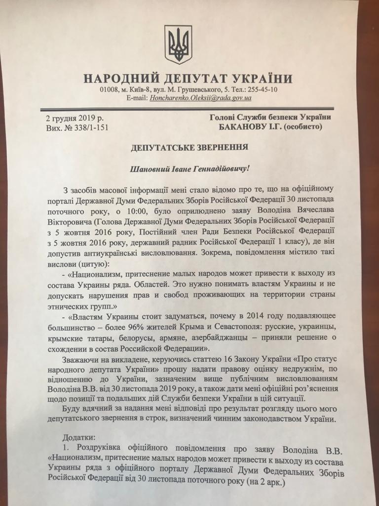 Олексій Гончаренко подав заяву в СБУ на спікера держдуми РФ Володіна