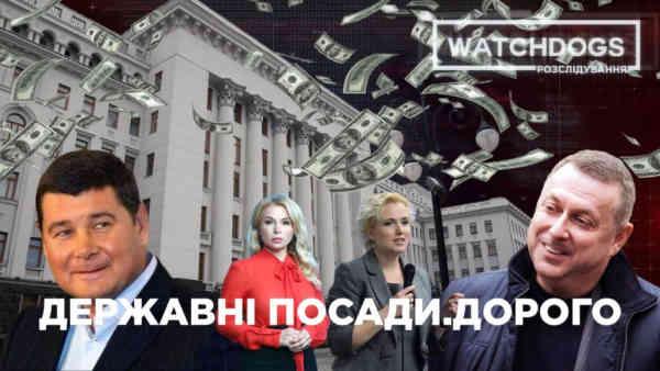 Банкова перетворилась на офіс корупції та торгівлі впливом: нове Watchdogs. Розслідування