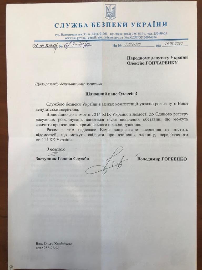 СБУ не буде відкривати кримінальне провадження щодо згоди Єрмака на сторення консультативної ради з бойовиками у Мінську