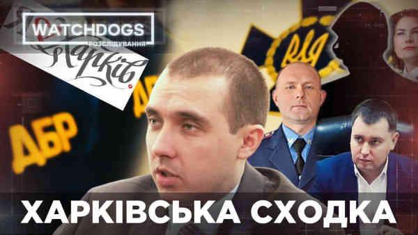На ключові посади у ДБР таємно призначили харківських СБУшників з сумнівним минулим