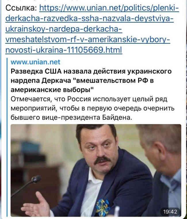 Інформагентство Коломойського видалило новину про те, що Деркача у США назвали агентом Московії