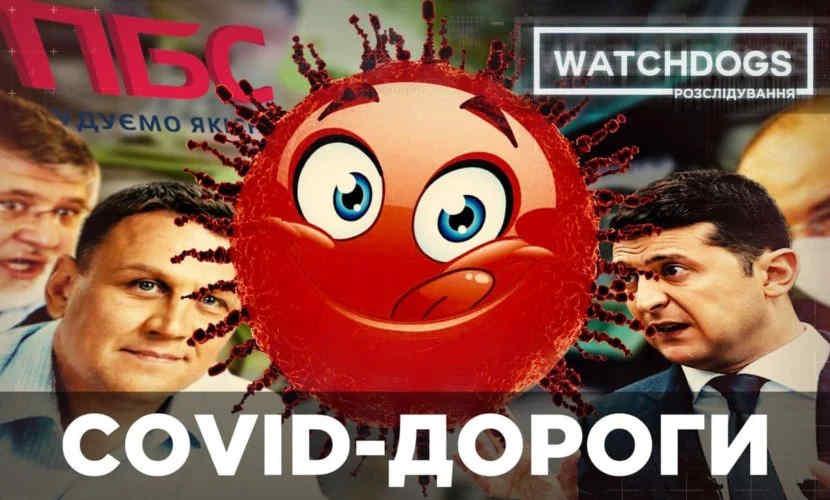 COVID-ДОРОГИ. Компанія з орбіти Коломойського на дорогах освоїла левову частку коронавірусного фонду