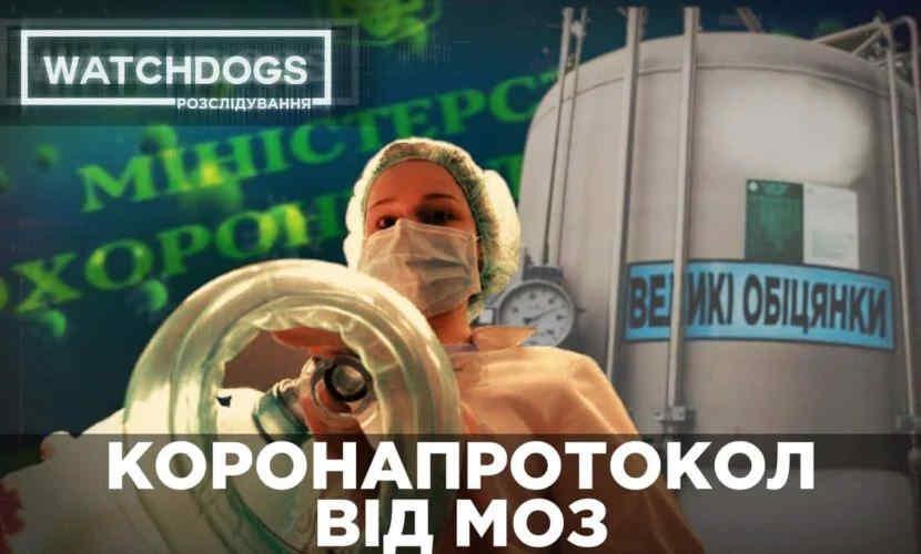 Коронапротокол від МОЗ: українців досі лікують від коронавірусу сумнівними препаратами