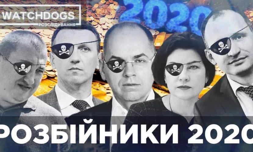 Політичні розбійники 2020 року: хто найбільше заслужив місце на антикорупційній ялинці – Watchdogs. Розслідування