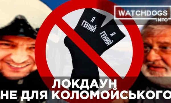Коломойському – усе, українцям – локдаун: як уряд і Зеленський рятують скандального олігарха – Watchdogs