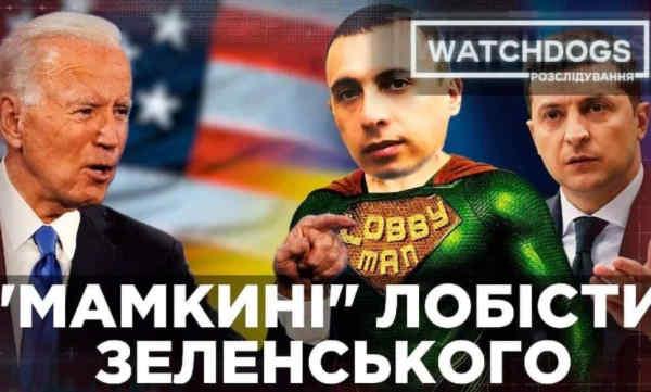 """""""Мамкині"""" лобісти в США або як Зеленський вляпався в черговий міжнародний скандал: розслідування Watchdogs"""
