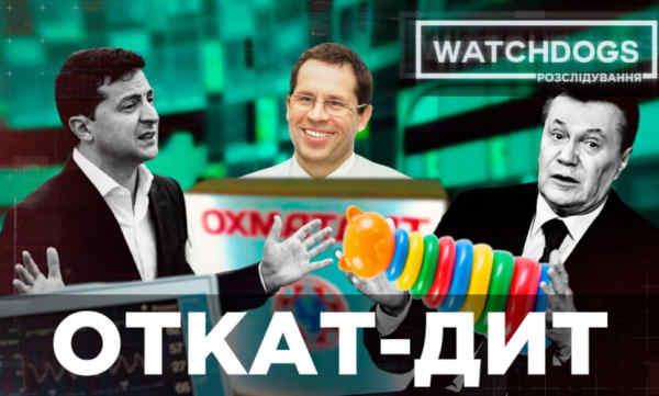 """""""Пам'ятник корупції"""": як з подачі Офісу президента в """"Охматдит"""" повертаються схеми Януковича"""