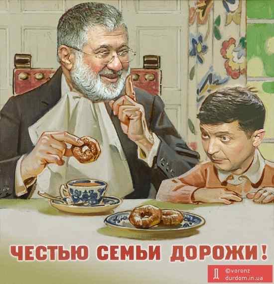 Коломойский против Украины. Или как реализовать в жизни тост